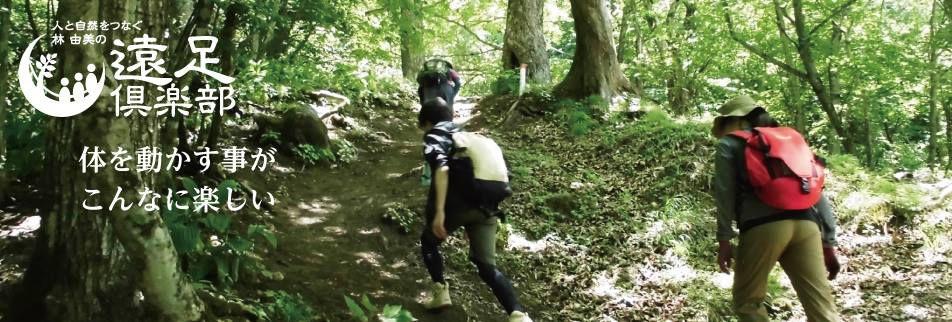 人と自然をつなぐ林由美の「遠足倶楽部」